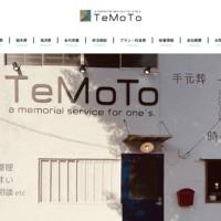 リユース企業のエピログ、「供養」込み5.8万円の手元葬サービス開始