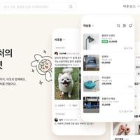 海外の2次流通【Vol.34】、韓国最大のご近所マーケットプレ イス&コミュニティアプリ「Danggeun Market」