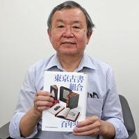 東京都古書籍商業協同組合、一世紀にわたる古書店の歴史