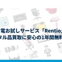 レンティオ、レンタル品買取りに1年間無料保証