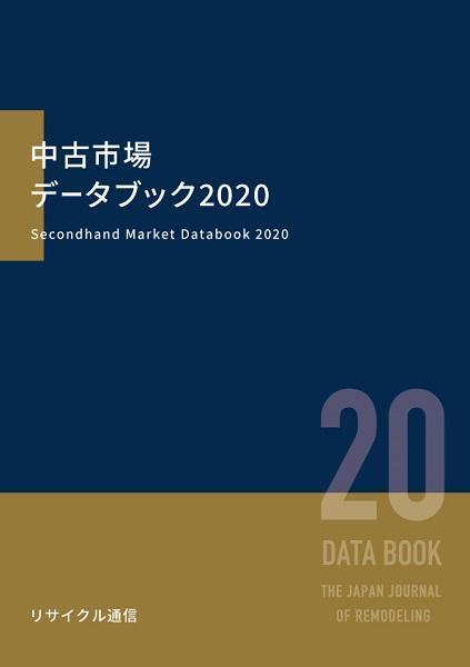 中古市場DB2020表紙.jpg