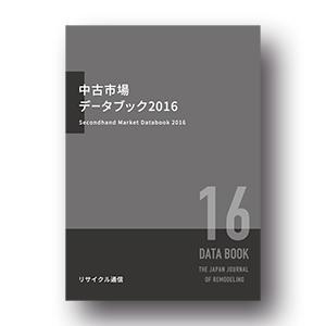 中古市場データブック