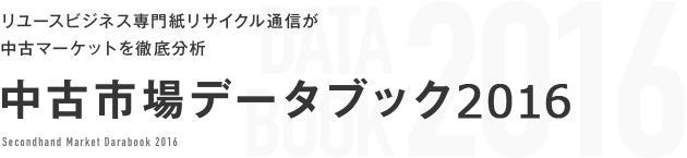 中古市場データブック2016