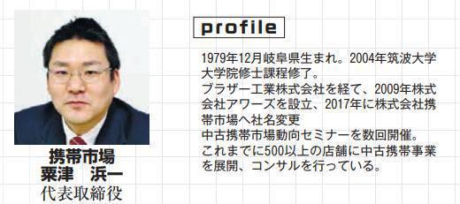 粟津浜一代表取締役