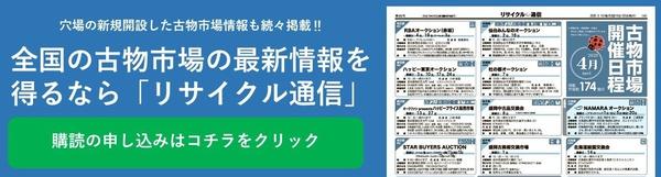 kobutsuichiba_CTA02.jpg