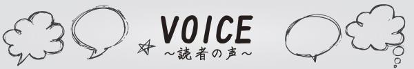 VOICE~読者の声~