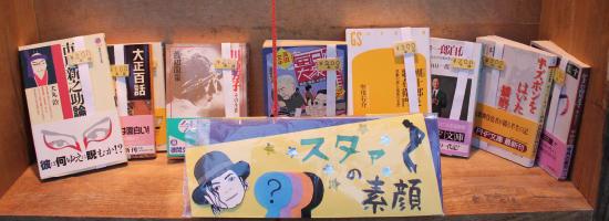 西田書店 POPでアピール2