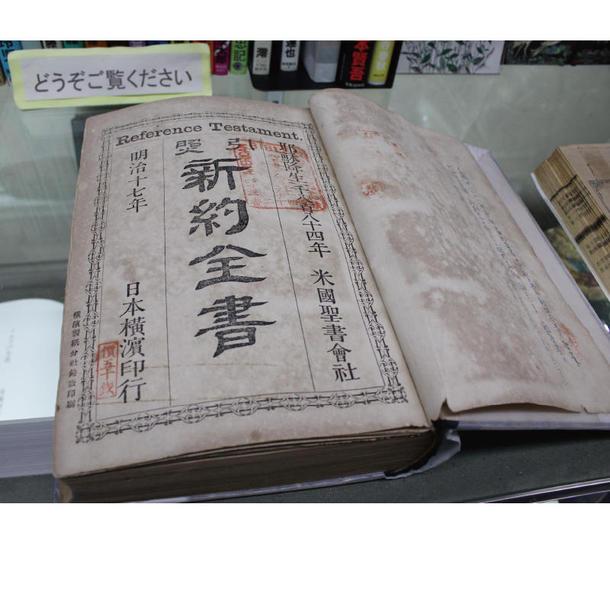 明治17年(1884年)、今から130年以上前に横浜で発行された新約聖書も展示