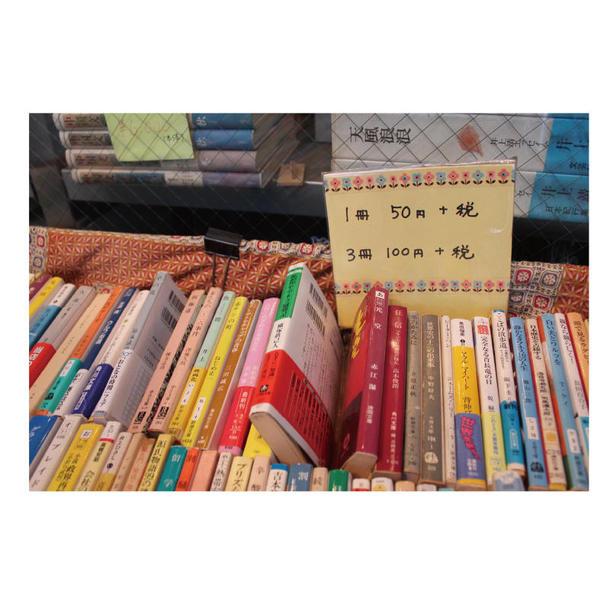 店外にある1冊50円と3冊100円。小説などの一般書が入荷した時はこのコーナーで販売している。専門的な本が多い同店では、なかなか一般客が店内まで入ってくることが少ないため、外に置く一般書の価格を安く設定し、店内へと誘導している