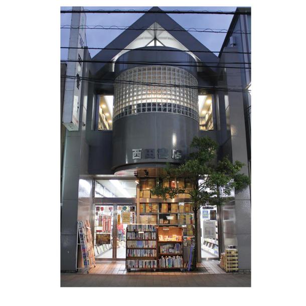 豊岡商店街の中にある西田書店の外観