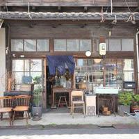 古道具めぐる、時が止まった空間デザイナーの古道具店《第202回》